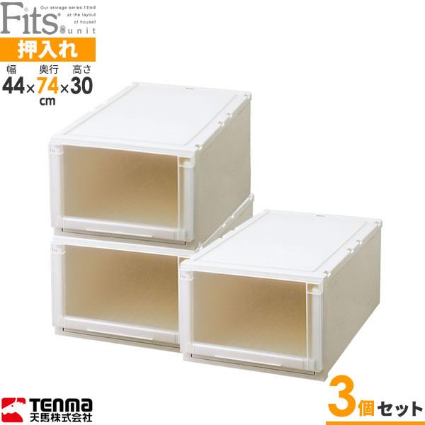天馬 収納ケース Fits フィッツユニットケース カプチーノ 3個セット (L)4430 | 衣類ケース 押入れ 引き出し 軽い プラスチック 衣装ケース 押し入れ 衣類ボックス 積み重ね 服 収納