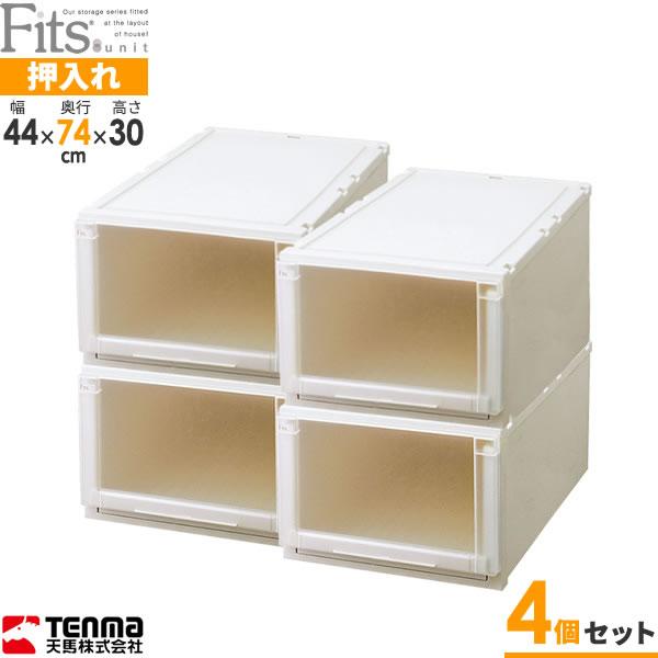 天馬 収納ケース Fits フィッツユニットケース カプチーノ 4個セット (L)4430 | 衣類ケース 押入れ 引き出し 軽い プラスチック 衣装ケース 押し入れ 衣類ボックス 積み重ね 服 収納