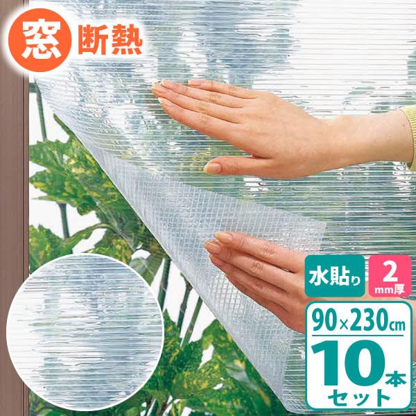 窓ガラス断熱シート クリア 水貼り 長尺 90×230cm E1550 (10本セット)