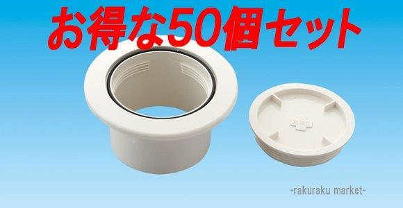因幡電工 エアコンキャップ AC-67-I 【50個セット】