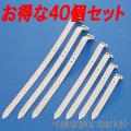 因幡電工 ビックタイ BT-200 【40個セット】
