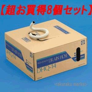 (法人様宛限定)因幡電工 ハイクォリティードレンホース(耐候性) DHQ-14 【8巻セット】