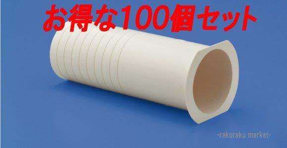 因幡電工 ツバ付貫通スリーブ FPW-60 【100個セット】