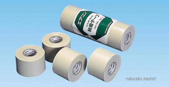 因幡電工 粘着テープ 薄厚タイプ HV-50-I アイボリー 【80個セット】
