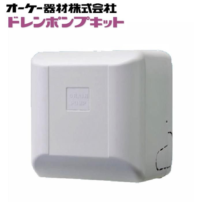 オーケー器材 K-DU155HS ドレンポンプキット ルームエアコン壁掛用