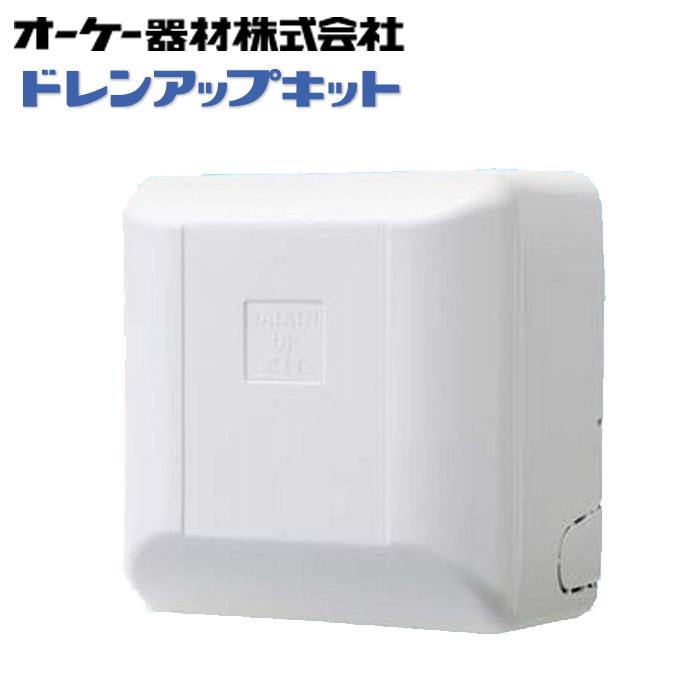 オーケー器材 K-KDU303HS ドレンアップキット ファンコイル用
