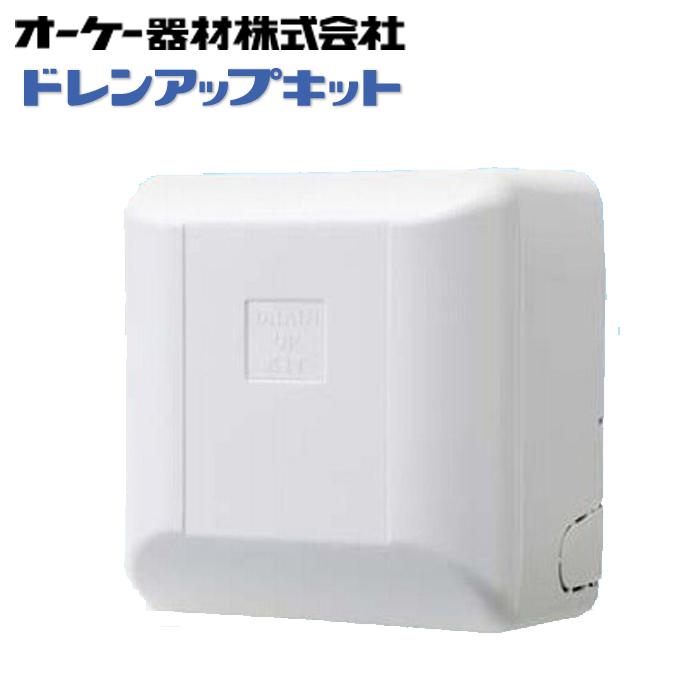 オーケー器材 K-KDU571HV ドレンアップキット ルームエアコン壁掛用