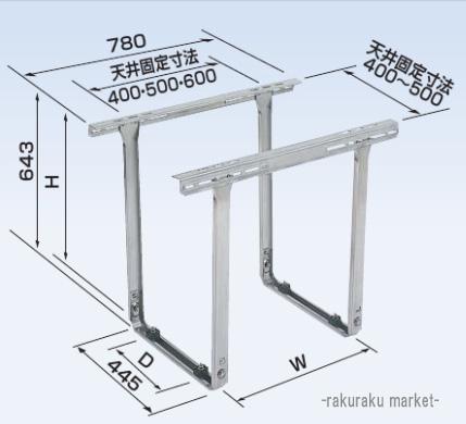 (キャッシュレス5%還元)オーケー器材 RAキーパー 天井吊金具 ステンレス K-KSS5G