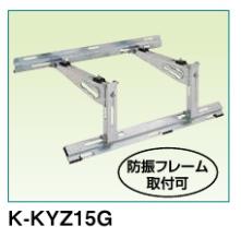 オーケー器材 PAキーパー 屋根置台 溶融亜鉛メッキ仕上げ K-KYZ15G