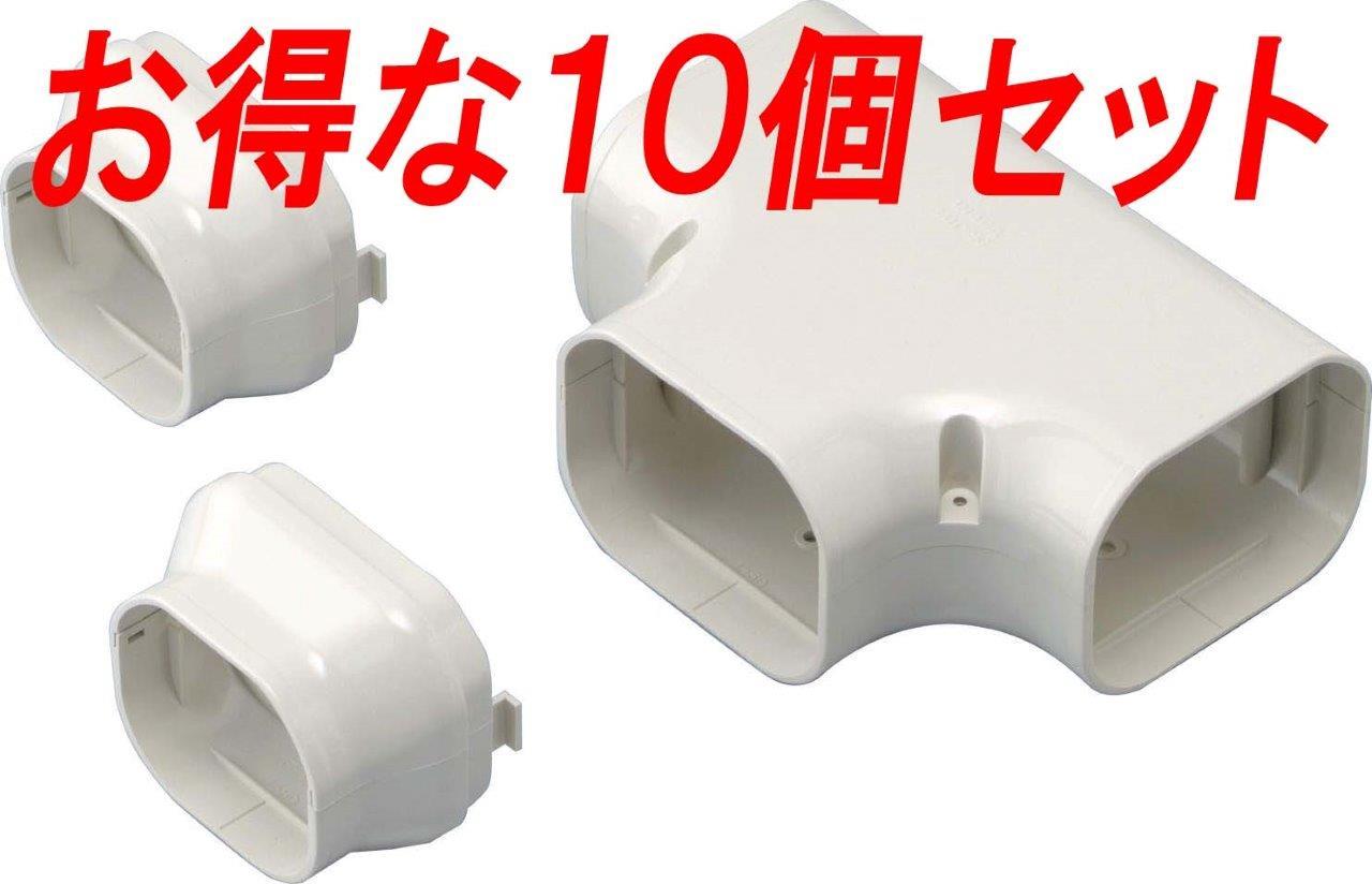 因幡電工 スリムダクトLD T型ジョイント LDT-90-I アイボリー 【10個セット】