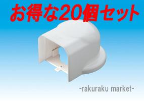 因幡電工 スリムダクトMD室内用 MW ウォールコーナー 75タイプ ネオホワイト MW-75-W 【20個セット】