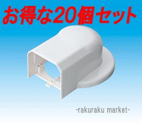 (キャッシュレス5%還元)因幡電工 スリムダクトMD室内用 MW ウォールコーナーエアコンキャップ用 75タイプ ネオホワイト MWM-75-L-W 【20個セット】