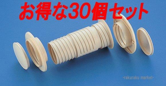 因幡電工 NEW貫通スリーブセット NFP-65S 【30個セット】