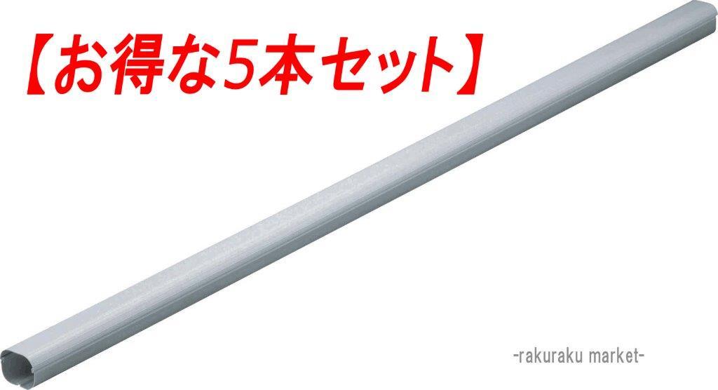 (法人様宛限定)因幡電工 スリムダクト SD-100-G SD100 グレー 【5本セット】