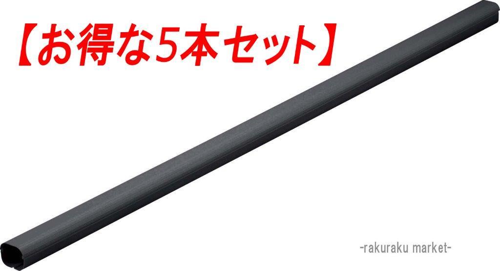 (法人様宛限定)因幡電工 スリムダクト SD-100-K SD100 ブラック 【5本セット】
