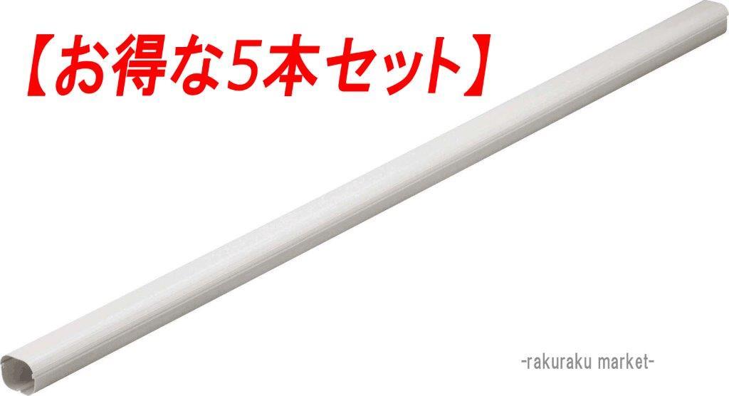 (法人様宛限定)因幡電工 スリムダクト SD-100-W SD100 ホワイト 【5本セット】