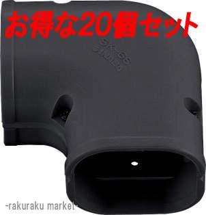 因幡電工 スリムダクトSD スリムコーナー平面90°SK-77-K ブラック 【20個セット】