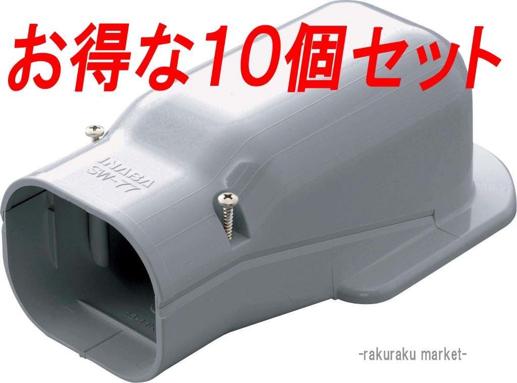 因幡電工 スリムダクトSD ウォールコーナー壁面取り出し用 SW-100-G グレー 【10個セット】