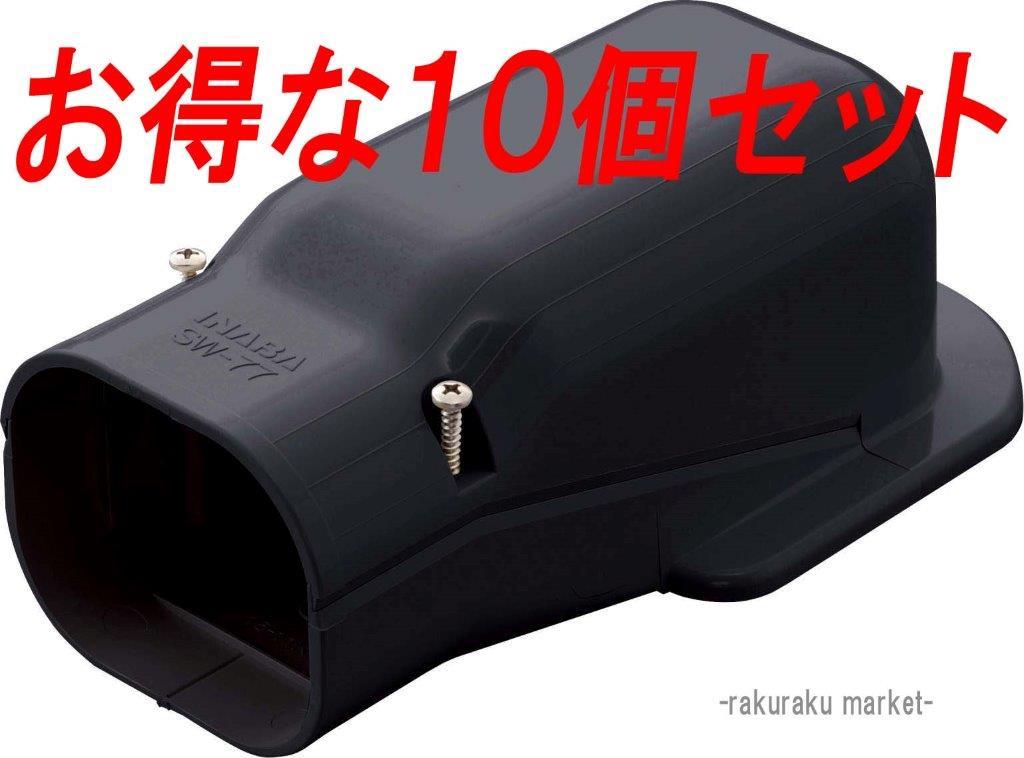因幡電工 スリムダクトSD ウォールコーナー壁面取り出し用 SW-100-K ブラック 【10個セット】
