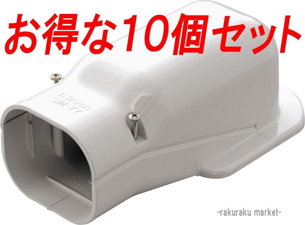 (キャッシュレス5%還元)因幡電工 スリムダクトSD ウォールコーナー壁面取り出し用 SW-100-W ホワイト 【10個セット】