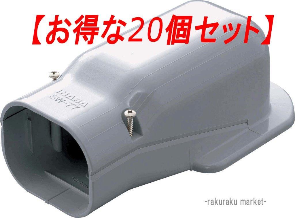 因幡電工 スリムダクトSD ウォールコーナー壁面取り出し用 SW-77-G グレー 【20個セット】