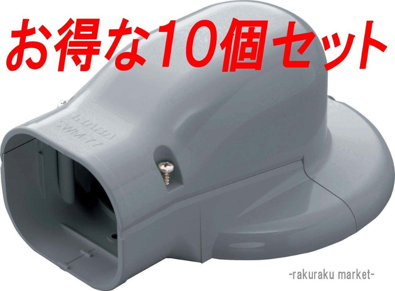 因幡電工 スリムダクトSD ウォールコーナーエアコンキャップ用 壁面取り出し用 SWM-100-G グレー 【10個セット】