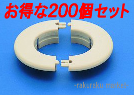 因幡電工 ウォールキャップ WC-75N-I 【200個セット】