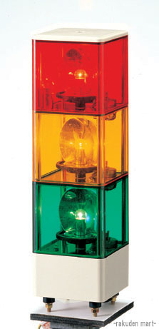 パトライト PATLITE KJ-320-RYG 積層回転灯 赤・黄・緑