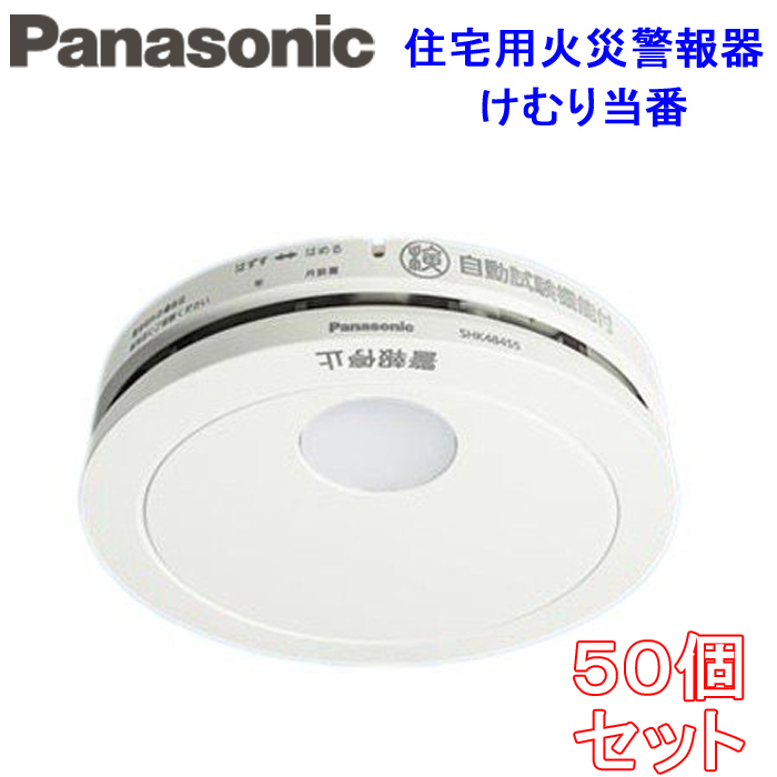 (キャッシュレス5%還元)(送料無料)パナソニック SHK48455 (50個セット) 住宅用 けむり当番薄型2種 (SHK38455の後継品) 電池式・移報接点なし 警報音・音声警報機能付