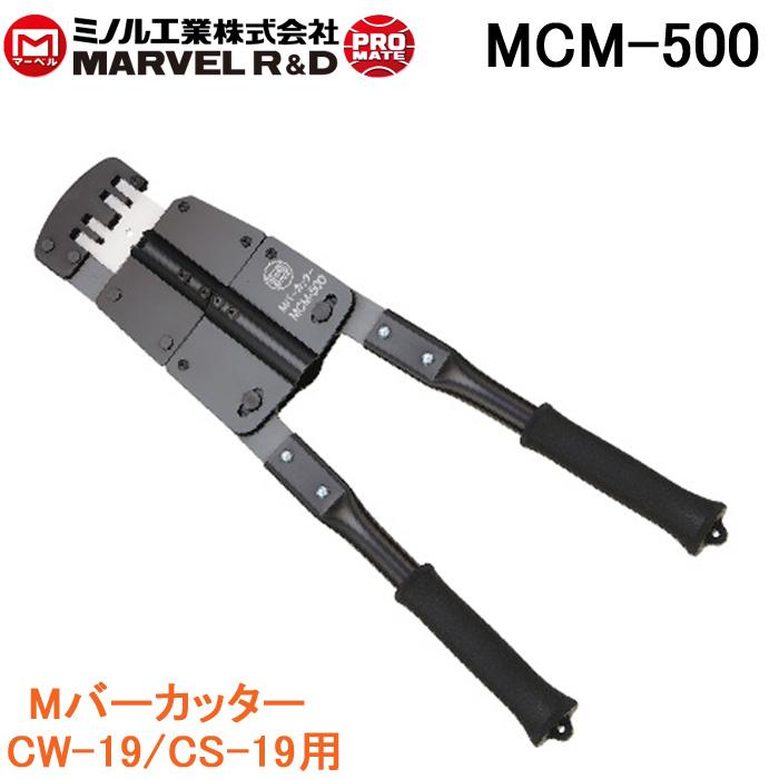 (キャッシュレス5%還元)マーベル MARVEL 作業工具 Mバーカッター CW-19/CS-19用 MCM-500 MCM500