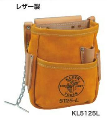 (キャッシュレス5%還元)クラインツール クライン 腰袋 レザー製 KL5125L