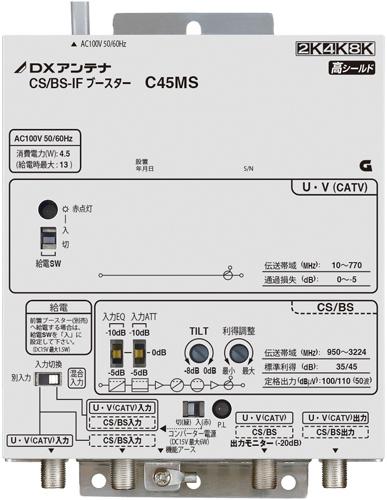DXアンテナ C45MS CS/BS-IFブースター(45dB形) (2K・4K・8K対応)