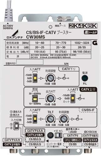 DXアンテナ CW30MS CS/BS-IF・CATVブースター(30dB形) (2K・4K・8K対応)