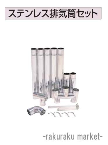 (キャッシュレス5%還元)コロナ 石油給湯器部材 給排気筒延長部材 排気筒トップ・排気筒 ステンレス排気筒セット BH-106S