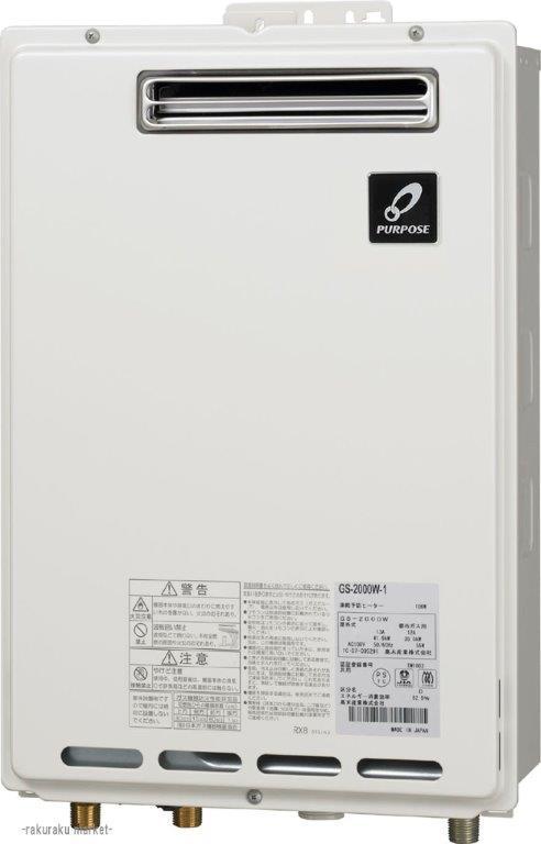 パーパス ガス給湯器 給湯専用 GSシリーズ 屋外壁掛型 20号 GS-2000W-1