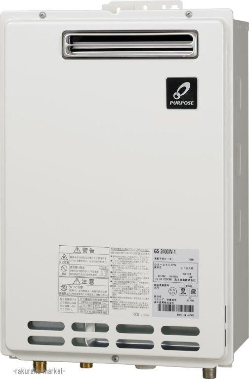 (キャッシュレス5%還元)パーパス ガス給湯器 給湯専用 GSシリーズ 屋外壁掛型 24号 GS-2400W-1