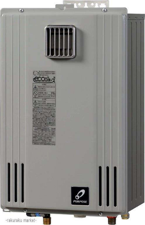 パーパス ガス給湯器 給湯専用 エコジョーズ GSシリーズ 屋外壁掛型 24号 GS-H2400W-1
