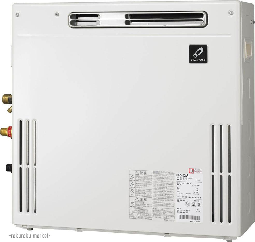 (キャッシュレス5%還元)パーパス ガスふろ給湯器 GXシリーズ オート 屋外据置型 設置フリー 24号 GX-2400AR