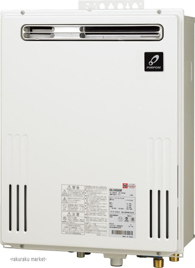 パーパス ガスふろ給湯器 GXシリーズ オート 屋外壁掛型 設置フリー 24号 GX-2400AW