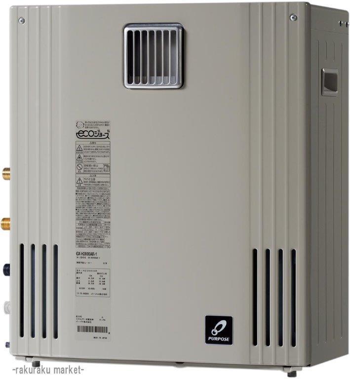 パーパス ガスふろ給湯器 エコジョーズ GXシリーズ オート 屋外据置型 設置フリー 20号 GX-H2000AR-1