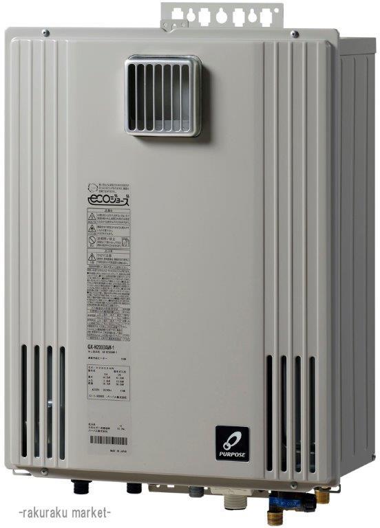 (最大450円OFFクーポン有)パーパス ガスふろ給湯器 エコジョーズ GXシリーズ オート 屋外壁掛型 設置フリー 20号 GX-H2000AW-1