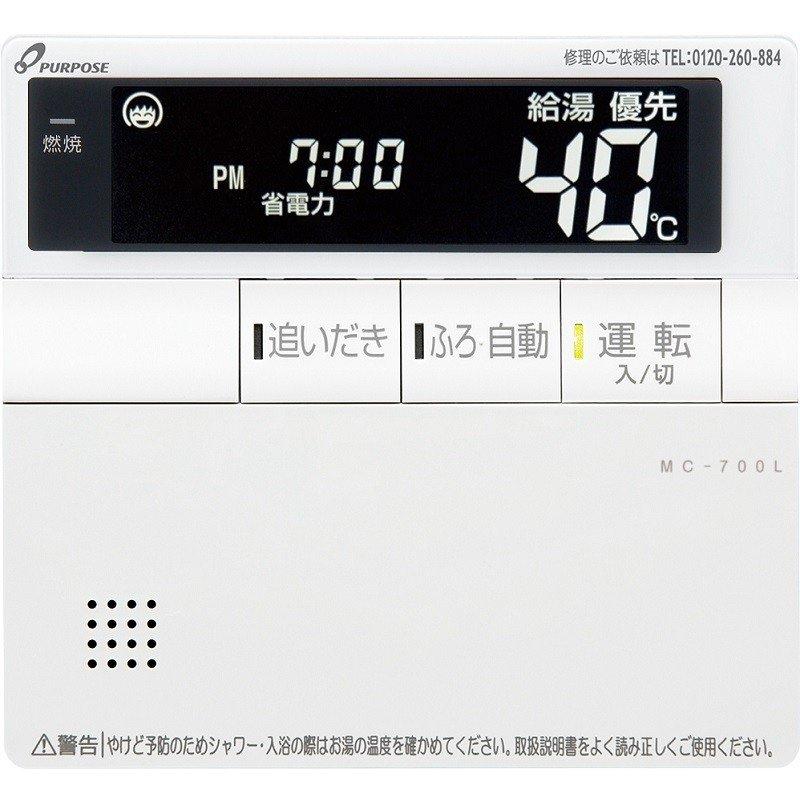 パーパス ガスふろ給湯器用リモコン 呼び出し機能付 台所リモコン MC-700