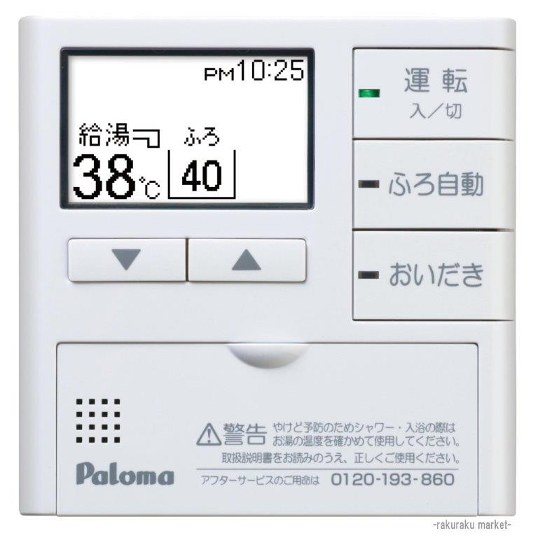 パロマ ガス給湯器 リモコン エネルック機能付 給湯リモコン MC-E125AD