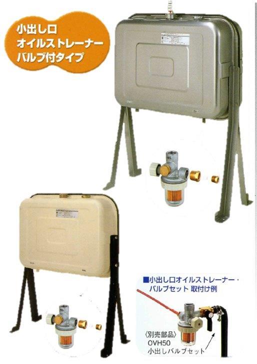 (法人様宛限定)(代引き不可)オイルタンク 灯油タンク 角タンク200型(小出し口オイルストレーナーバルブ付・容量192リットル)OT-200KY