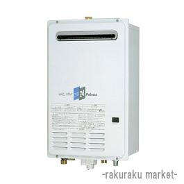 パロマ ガス給湯器 給湯専用 屋外設置式 オートストップタイプ 壁掛け型PS標準設置型 24号 PH-241CWHA