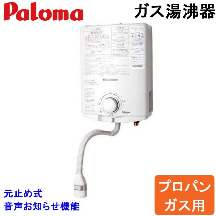 (送料無料)パロマ PH-5BV プロパンガス用 ガス小型湯沸器 元止式 音声おしらせ機能付 ガス瞬間湯沸器