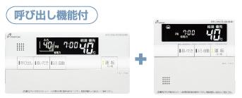 パーパス ガスふろ給湯器用リモコン 呼び出し機能付 セットリモコン TC-700