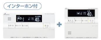 パーパス ガスふろ給湯器用リモコン インターホン付 セットリモコン TC-703E