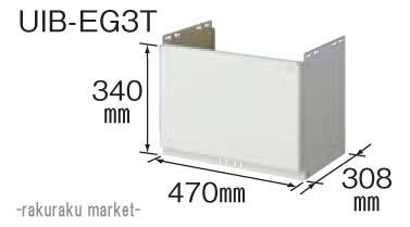 (キャッシュレス5%還元)コロナ 石油給湯器部材 配管カバー EGシリーズ専用 UIB-EG3T