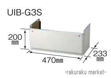 コロナ 石油給湯器部材 配管カバー AGシリーズ専用 UIB-G3S